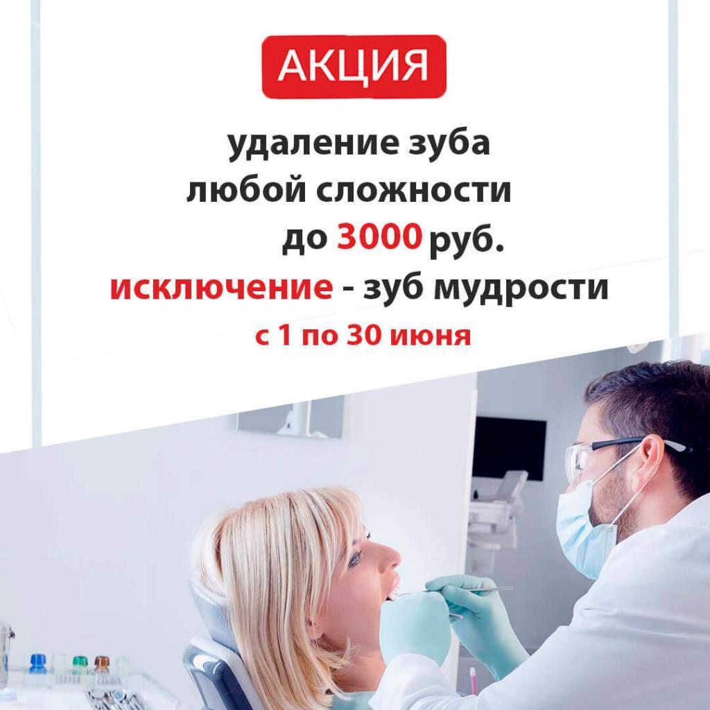 акция удаление зубов
