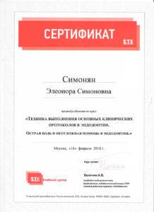 сертификат-Элеонора