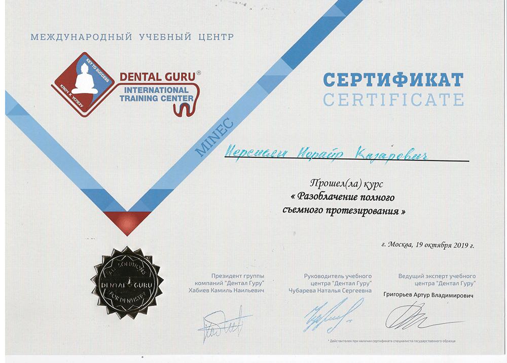 сертификат Норайр 2019