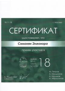 сертификаты-Элеонора-4