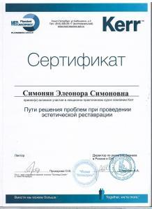 сертификаты-элеонора-5