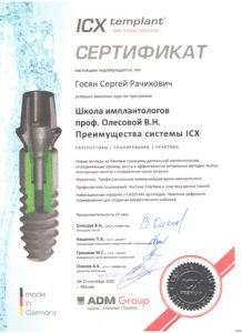 Госян С.Р. имплантация 001