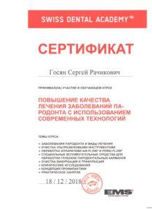 Госян С.Р. Профилактика 1 001