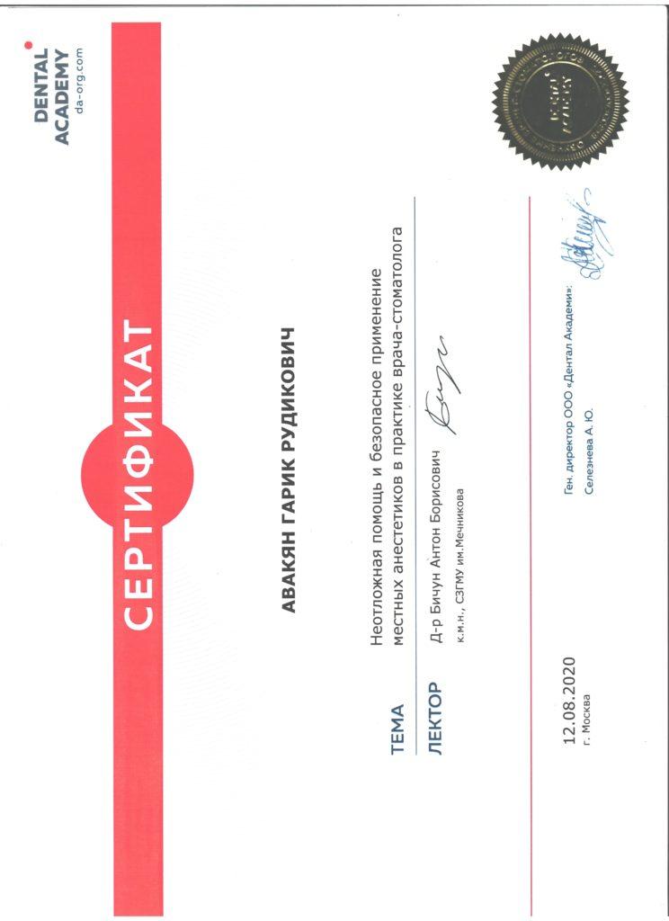 Сертификат Авакян неотложка 001