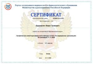 Arzumanyan 11-2020