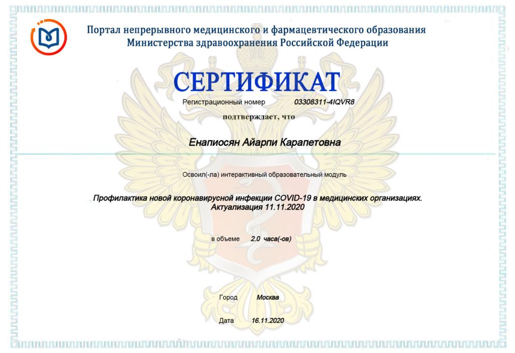 Enapiosyan-11-1