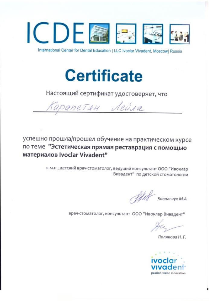 Карапетян Лейла-сертификат